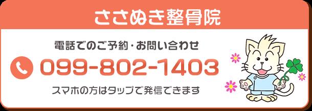 TEL:099-802-1403