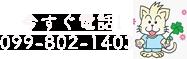 099-802-1403