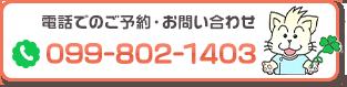 お電話でのお問い合わせ:099-802-1403