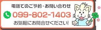 電話番号:0998021403